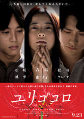 yurigokoro-affiche